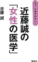 表紙: もう、だまされない! 近藤誠の「女性の医学」 (集英社学芸単行本) | 近藤誠