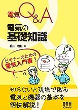 表紙: 電気Q&A  電気の基礎知識 | 石井理仁