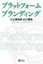表紙: プラットフォーム ブランディング | 川上 慎市郎