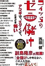 表紙: コイツらのゼニ儲け アコギで、エグくて、ときどき怖い   西田健