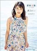 表紙: 新田恵海 1st写真集 Air~アイル~ | 新田恵海