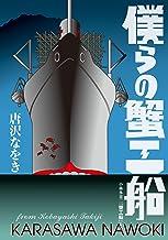 表紙: 僕らの蟹工船 小林多喜二『蟹工船』より (ビームコミックス) | 唐沢 なをき