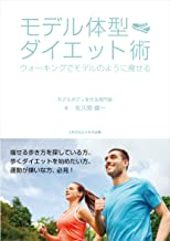 表紙: モデル体型ダイエット術~ウォーキングでモデルのように痩せる!~ ごきげんビジネス出版 | 佐久間 健一