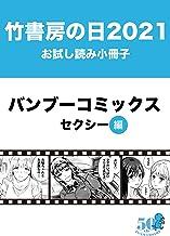 竹書房の日2021記念小冊子 バンブーコミックス セクシー編