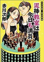 表紙: 夫は泥棒、妻は刑事 19 泥棒教室は今日も満員 (徳間文庫) | 赤川次郎