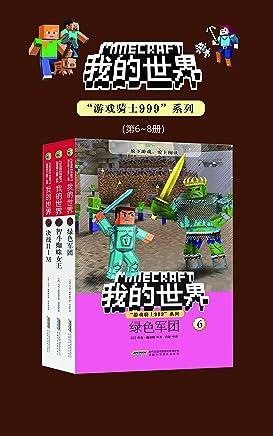 """我的世界·""""游戏骑士999""""系列(套装第6-8册)"""