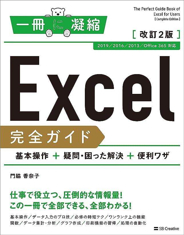 スチュワードトムオードリース日の出Excel完全ガイド 基本操作+疑問?困った解決+便利ワザ 改訂2版[2019/2016/2013/Office 365 対応] 一冊に凝縮