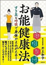 表紙: お能健康法 すり足と呼吸で身体がよみがえる!   井上和幸