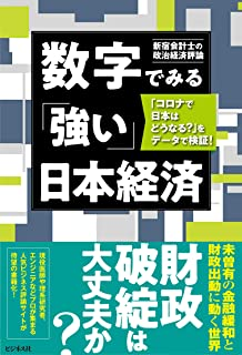 数字でみる「強い」日本経済 「コロナで日本はどうなる?」をデータで検証!