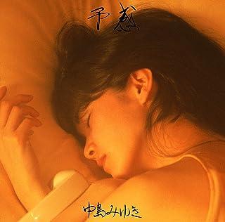 【Amazon.co.jp限定】予感【リマスター(HQCD)】(メガジャケ付き)