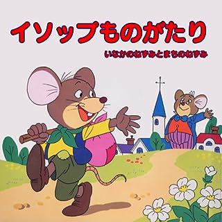 由紀さおり安田祥子のよみきかせ絵本『イソップものがたり』