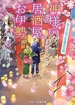 表紙: 神様の居酒屋お伊勢 ~花よりおでんの宴会日和~ (スターツ出版文庫) | 梨木れいあ