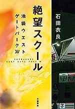 表紙: 絶望スクール 池袋ウエストゲートパーク15 (文春e-book)   石田 衣良