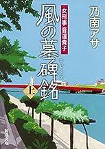 表紙: 女刑事音道貴子 風の墓碑銘(上)(新潮文庫) | 乃南 アサ