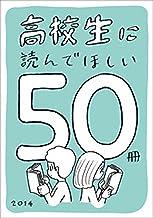 表紙: 高校生に読んでほしい50冊 2014 | 新潮文庫編集部