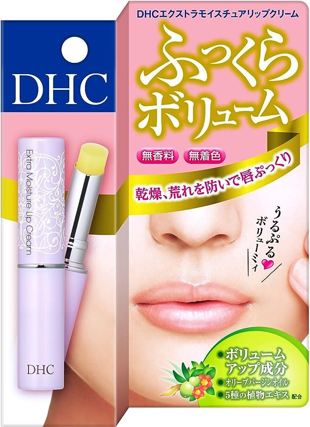 副西うつDHC エクストラモイスチュアリップ1.5g