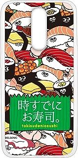 时间寿司保护壳 透明 TPU 印刷 寿司满 21_ OPPO R17 Pro 寿司いっぱいA