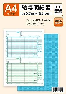 ソリマチ SR231対応 給与・賞与明細書用紙(500枚入)