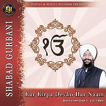 Kar Kirpa Devho Har Naam (Shabad Gurbani)
