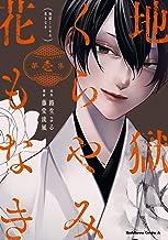 表紙: 地獄くらやみ花もなき (1) (角川コミックス・エース)   藤堂 流風