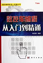 Introduction of CNC Lathe Programming (Chinese Edition)