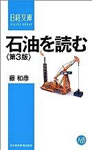 表紙: 石油を読む<第3版> (日本経済新聞出版) | 藤和彦
