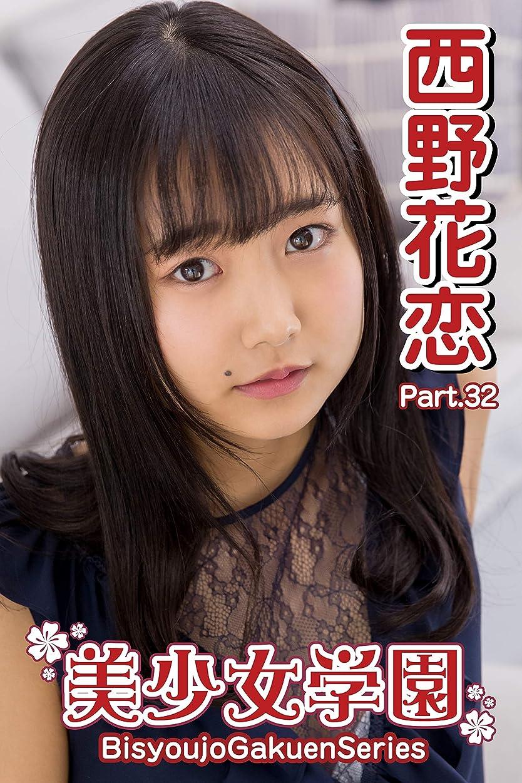 何十人もあいさつ論争美少女学園 西野花恋 Part.32