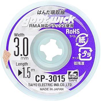 goot(グット) はんだ吸取り線 3mm幅 1.5m巻き CP-3015 日本製