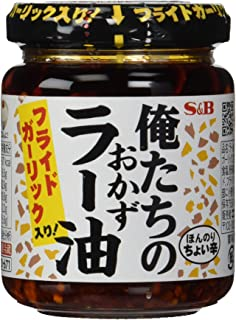 S&B Chili Oil with Crunchy Garlic, 3.9 Ounce (Pack of 6)
