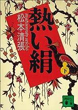表紙: 熱い絹(下) (講談社文庫) | 松本清張