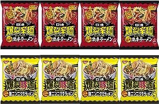 【2種アソート】 日清食品 ( 爆裂辛麺 極太激辛ラーメン / 爆裂豚道 強ニンニク醤油ラーメン ) 各種4袋 計8袋