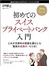 表紙: 初めてのスイスプライベートバンク入門 日経ホームマガジン | 日経マネー