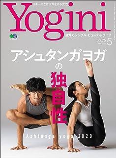 Yogini(ヨギーニ) 2020年5月号 Vol.75(独立国家 アシュタンガWorld)[雑誌]
