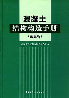 混凝土结构构造手册(第5版)