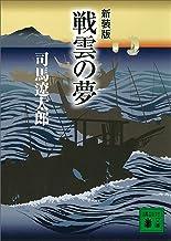 表紙: 新装版 戦雲の夢 (講談社文庫)   司馬遼太郎
