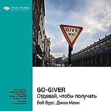 Go-Giver. Отдавай, чтобы получать: Саммари