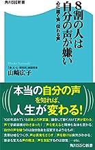表紙: 8割の人は自分の声が嫌い 心に届く声、伝わる声 (角川SSC新書) | 山崎 広子