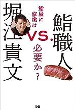 表紙: 堀江貴文VS.鮨職人 鮨屋に修業は必要か?   堀江貴文