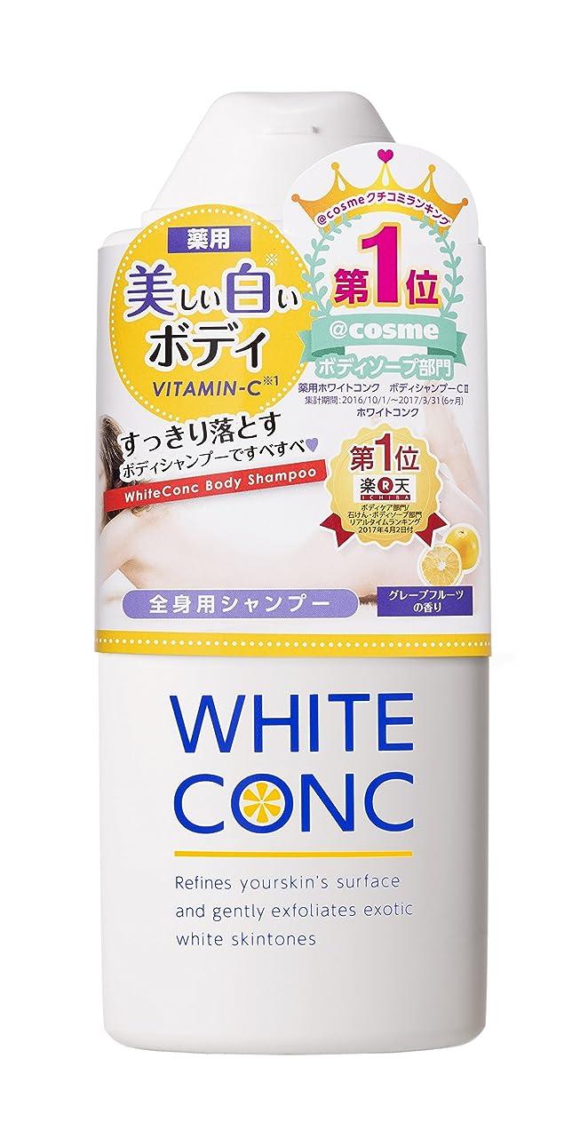 キャプション枕早く薬用ホワイトコンク ボディシャンプーCII 360ml