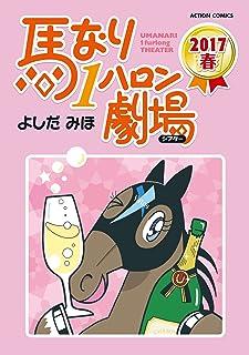 馬なり1ハロン劇場 : 2017春 (アクションコミックス)