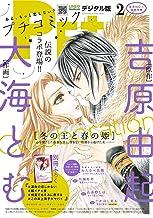 プチコミック 2018年2月号(2018年1月6日発売) [雑誌]