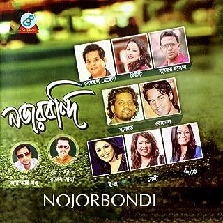 Amar Prothom Prem