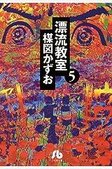 漂流教室〔文庫版〕(5) (小学館文庫) Kindle版