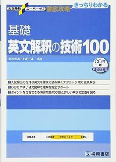 基礎英文解釈の技術100 (大学受験スーパーゼミ徹底攻略)