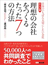 表紙: 理想の会社をつくるたった7つの方法 (日本でいちばん大切にしたい会社・サーベイ編) | 渡辺尚