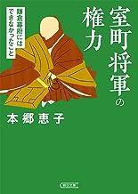 表紙: 室町将軍の権力 鎌倉幕府にはできなかったこと (朝日文庫)   本郷 恵子
