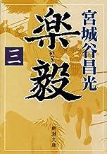 表紙: 楽毅(三)(新潮文庫)   宮城谷 昌光
