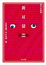 表紙: 新耳袋 第二夜 現代百物語 (角川文庫) | 木原 浩勝