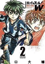 表紙: ホイッスル!W(2) (裏少年サンデーコミックス) | 樋口大輔