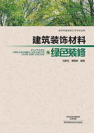 建筑装饰材料与绿色装修 (青年科技创新人才学术文库)